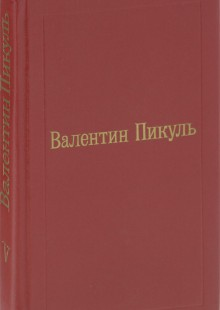 Обложка книги  - Валентин Пикуль. Избранные произведения. Том 5. Каторга