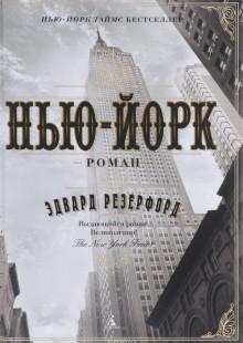 Обложка книги  - Нью-Йорк