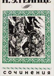 Обложка книги  - Н. Э. Гейнце. Сочинения