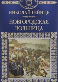 Обложка книги  - Новгородская вольница