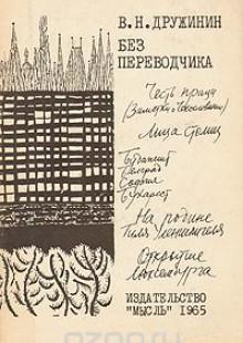 Обложка книги  - Без переводчика