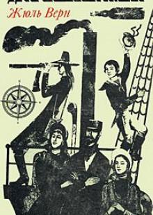 Обложка книги  - Дети капитана Гранта