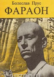 Обложка книги  - Фараон. В двух частях. Часть 1