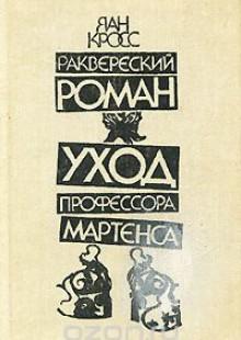 Обложка книги  - Раквереский роман. Уход профессора Мартенса