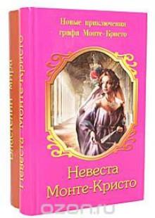 Обложка книги  - Новые приключения графа Монте-Кристо (комплект из 2 книг)