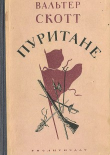 Обложка книги  - Пуритане