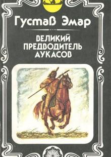 Обложка книги  - Великий предводитель аукасов