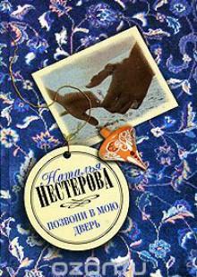 Обложка книги  - Позвони в мою дверь