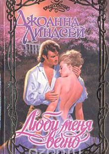 Обложка книги  - Люби меня вечно