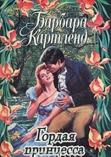 Обложка книги  - Гордая принцесса