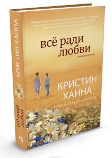 Обложка книги  - Все ради любви