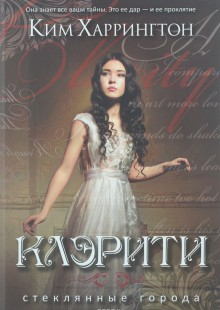 Обложка книги  - Клэрити