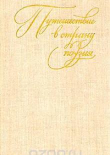 Обложка книги  - Путешествие в страну Поэзия. В двух книгах. Книга 2