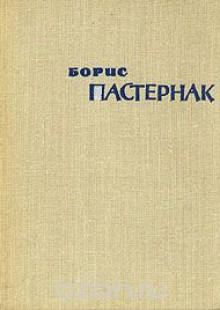 Обложка книги  - Борис Пастернак. Стихотворения и поэмы