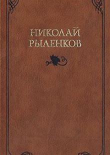 Обложка книги  - Николай Рыленков. Собрание сочинений в трех томах. Том 2