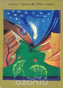 Обложка книги  - Тайны сердец