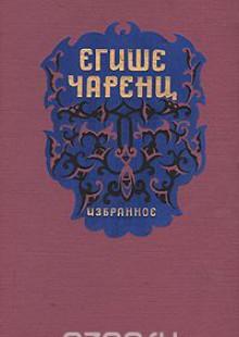 Обложка книги  - Егише Чаренц. Избранное
