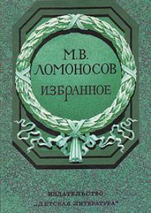Обложка книги  - М. В. Ломоносов. Избранное