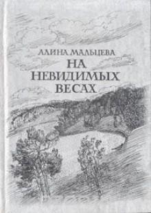 Обложка книги  - На невидимых весах