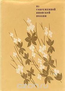 Обложка книги  - Из современной японской поэзии