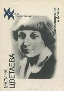 Обложка книги  - Марина Цветаева. Стихотворения и поэмы