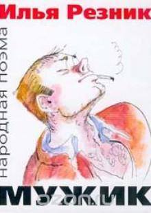 Обложка книги  - Мужик: Народная поэма