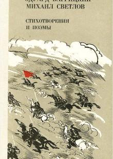 Обложка книги  - Эдуард Багрицкий, Михаил Светлов. Стихотворения и поэмы