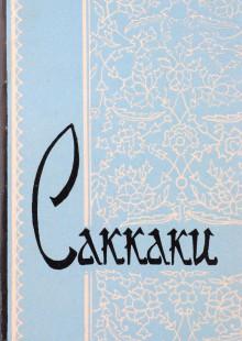 Обложка книги  - Саккаки. Избранное