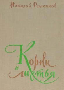 Обложка книги  - Корни и листья.