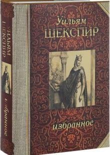 Обложка книги  - Уильям Шекспир. Избранное