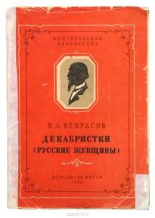 Обложка книги  - Декабристки (Русские женщины)