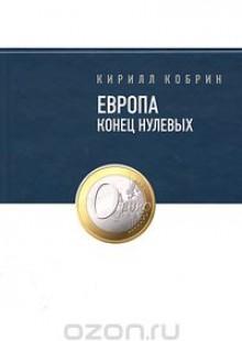 Обложка книги  - Европа. Конец нулевых