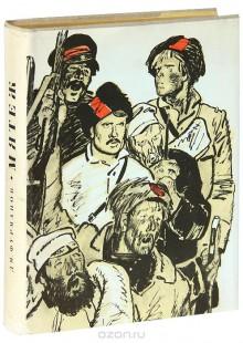 Обложка книги  - Мятеж