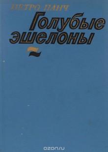 Обложка книги  - Голубые эшелоны