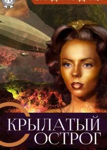 Обложка книги  - Крылатый Острог