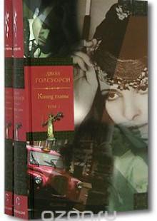 Обложка книги  - Конец главы (комплект из 2 книг)