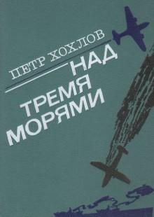Обложка книги  - Над тремя морями