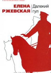 Обложка книги  - Далекий гул