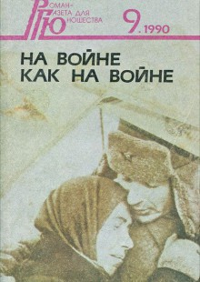 Обложка книги  - На войне как на войне