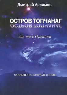 Обложка книги  - Остров Топчанаг