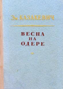Обложка книги  - Весна на Одере