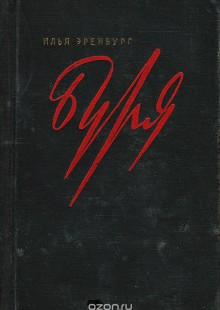 Обложка книги  - Буря