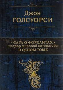 Обложка книги  - Сага о Форсайтах. Шедевр мировой литературы в одном томе
