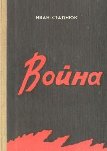 Обложка книги  - Война