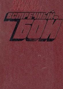 Обложка книги  - Встречный бой