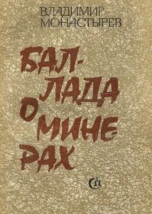 Обложка книги  - Баллада о минерах