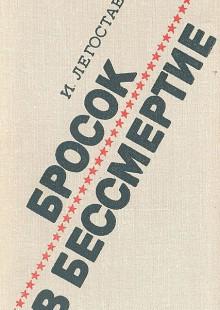 Обложка книги  - Бросок в бессмертие
