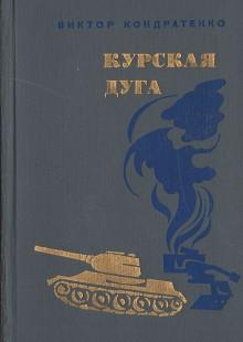 Обложка книги  - Курская дуга