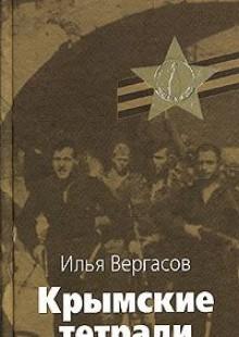 Обложка книги  - Крымские тетради