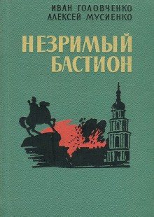 Обложка книги  - Незримый бастион
